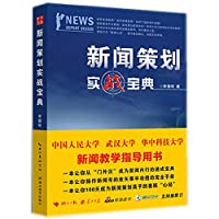 News Planning real book(Chinese Edition)