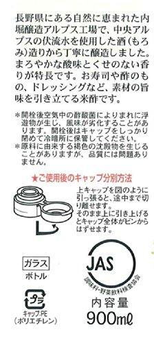内堀醸造『まろやか酸味の米酢』