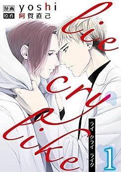 [yoshi, 阿賀直己]のlie cry like 1 (シャルルコミックス)