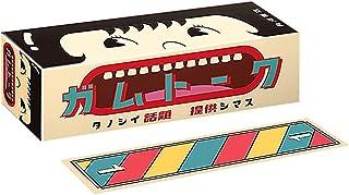 角刈書店 ボードゲーム ガムトーク トークゲーム 会話 対話 Kakugari Books お取寄せ ゴゴスマ