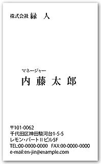 片面名刺印刷 モノクロ・ビジネス名刺 「type28」-1セット100枚