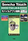 Sencha Touchではじめるモバイルアプリ開発―無料で使える「HTML5」&「JavaScript」開発フレームワーク (I・O BOOKS)