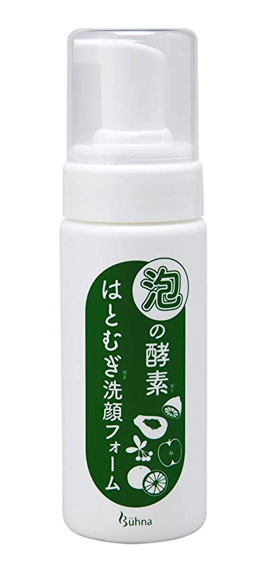 笑消費する盆ビューナ 泡の酵素はとむぎ洗顔フォーム 無香料 無着色 肌に優しい 保湿 しっとり