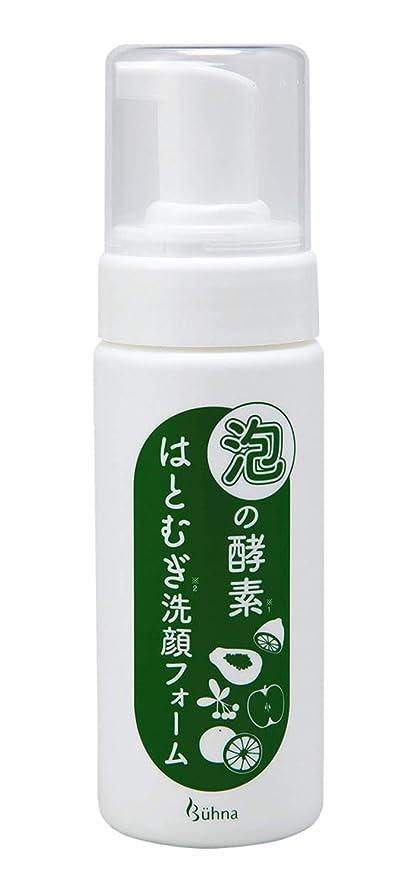 さわやかマイナス講義ビューナ 泡の酵素はとむぎ洗顔フォーム 無香料 無着色 肌に優しい 保湿 しっとり