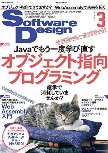 Software Design (ソフトウェアデザイン) 2021年3月号 [雑誌]