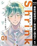 Shrink~精神科医ヨワイ~【期間限定無料】 1 (ヤングジャンプコミックスDIGITAL)