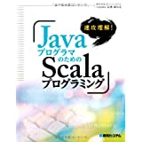 速攻理解!JavaプログラマのためのScalaプログラミング