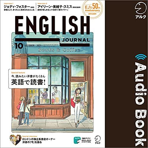 『ENGLISH JOURNAL(イングリッシュジャーナル) 2021年10月号(アルク)』のカバーアート