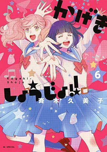かげきしょうじょ!! 6 (花とゆめコミックススペシャル)