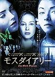 モスダイアリー [DVD] image