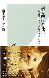 猫を助ける仕事