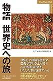 物語 世界史への旅
