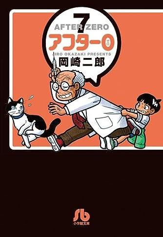 アフター0: 文庫版 特別編集 (7) (小学館文庫 おF 7)