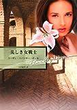 美しき女戦士 (ハーレクイン文庫)