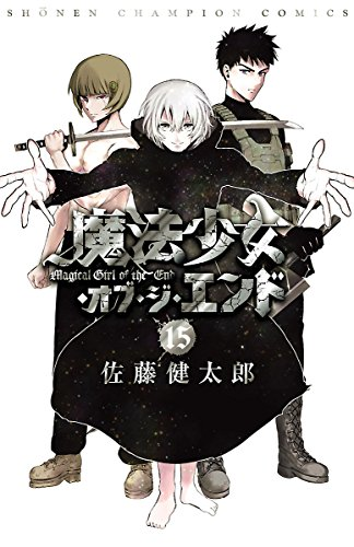 魔法少女・オブ・ジ・エンド 15 (少年チャンピオン・コミックス) - 佐藤健太郎