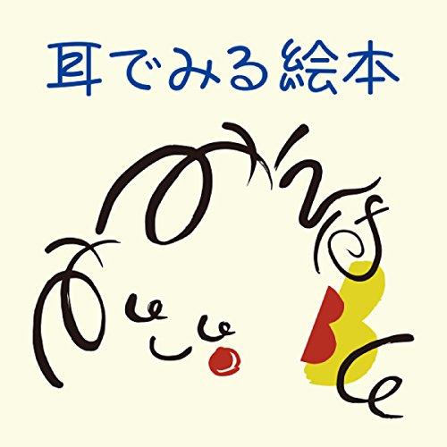 『「わすれないでね。ボクのことを」 耳でみる絵本 日本語版』のカバーアート