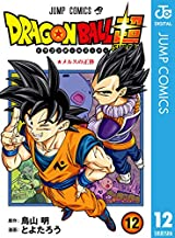 ドラゴンボール超 12 (ジャンプコミックスDIGITAL)