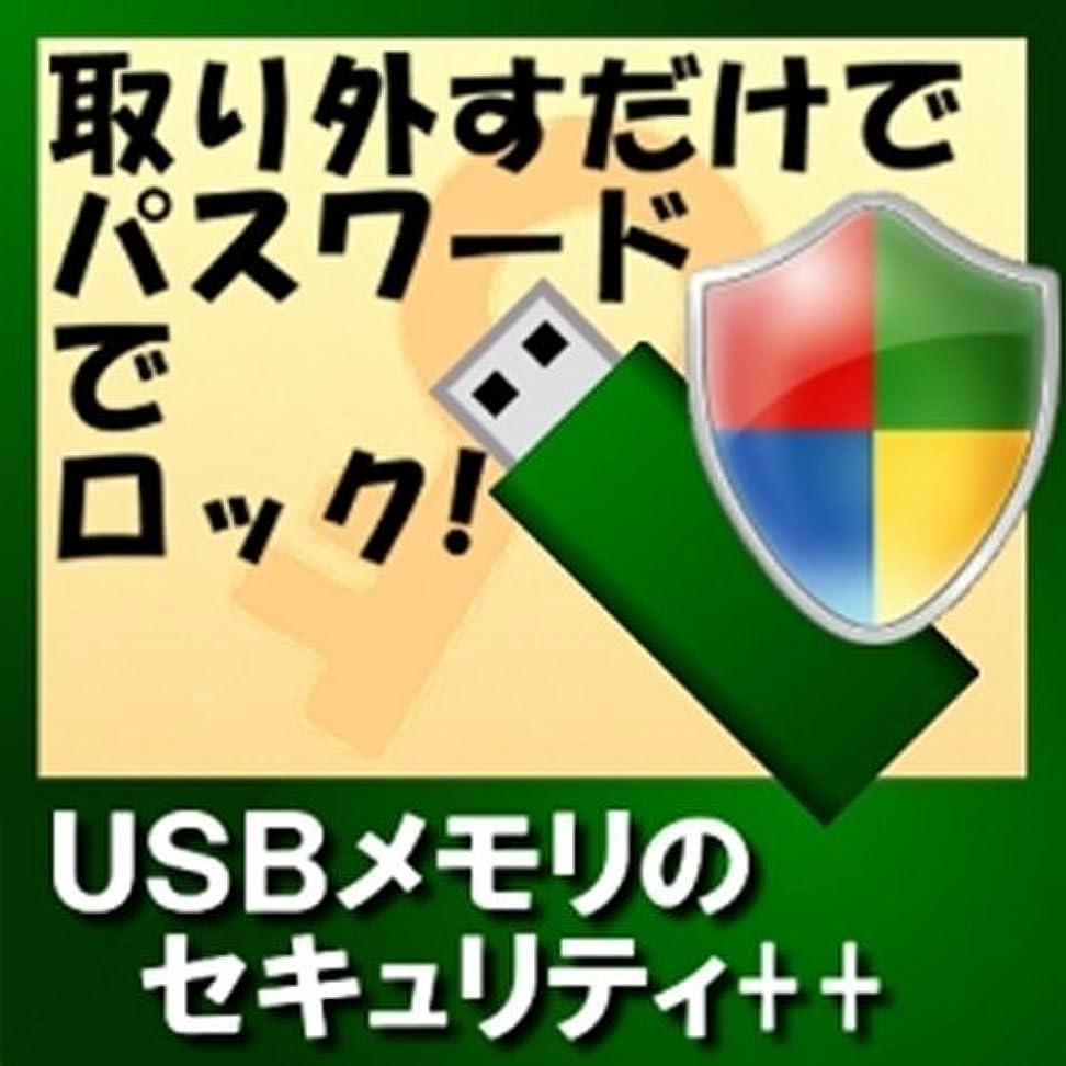 逸脱トチの実の木救急車USBメモリのセキュリティ++ [ダウンロード]
