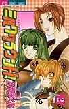 ミルククラウンH!(2) (フラワーコミックス)