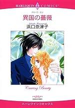 表紙: 異国の薔薇 (ハーレクインコミックス)   浜口 奈津子