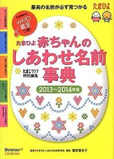 たまひよ赤ちゃんのしあわせ名前事典〈2013~2014年版〉