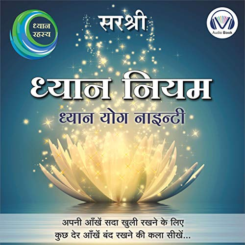 Dhyan Niyam [Meditation Rules] cover art