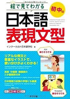 絵で見てわかる 日本語表現文型 初中級