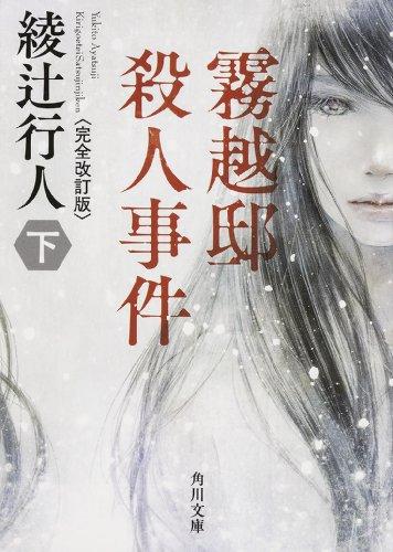霧越邸殺人事件<完全改訂版>(下) (角川文庫)