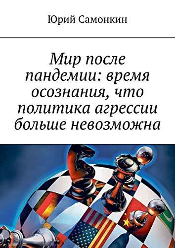Мир после пандемии: время осознания, что политика агрессии больше невозможна (Russian Edition)