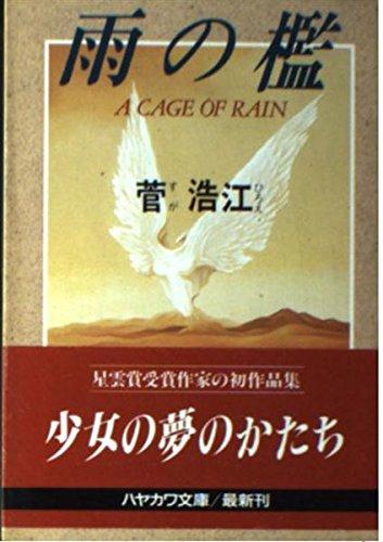雨の檻 (ハヤカワ文庫JA)