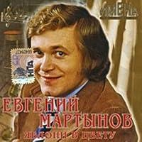 Evgenij Martynov. Jabloni v tsvetu