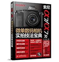 a7/a7R(Chinese Edition)