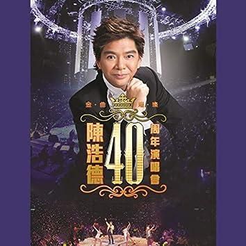 陳浩德金曲璀璨40週年演唱會 (Live)