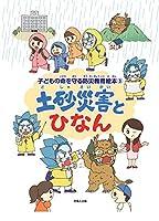土砂災害とひなん (子どもの命を守る防災教育絵本3)
