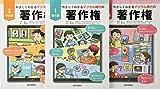 やさしくわかるデジタル時代の著作権 【3巻セット】