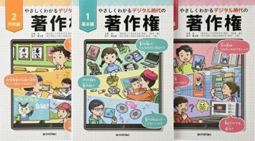 やさしくわかるデジタル時代の著作権 【3巻セット】の詳細を見る