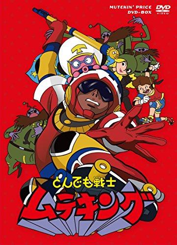 「とんでも戦士ムテキング」ムテキンプライス DVD-BOX
