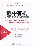 危中有机:后危机时期对外开放的战略机遇(国务院发展研究中心研究丛书)