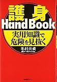 護身Hand Book―実用知識で危険を見抜く