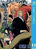 ぬらりひょんの孫 モノクロ版 11 (ジャンプコミックスDIGITAL)