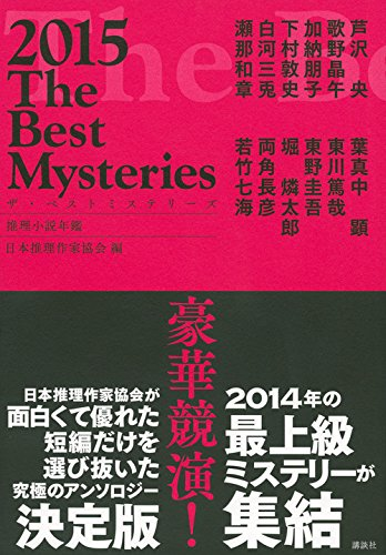 ザ・ベストミステリーズ2015 (推理小説年鑑)