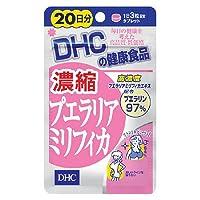 DHC濃縮プエラリアミリフィカ × 3個セット