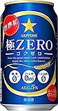 極ZERO 350ml×24本
