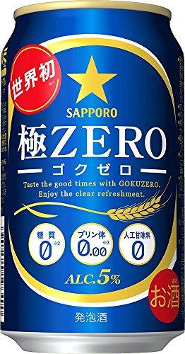 サッポロ『極ZERO(ゴクゼロ)』
