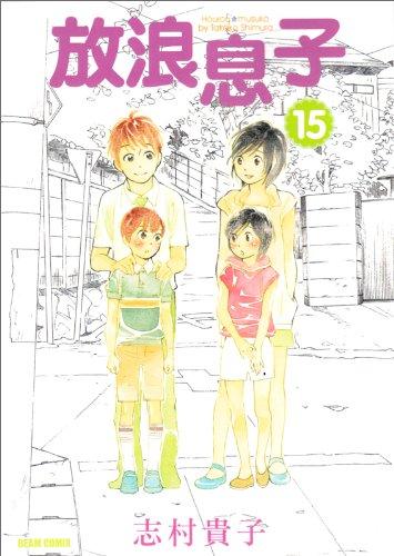 放浪息子 15 (BEAM COMIX)