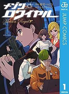 メゾン・ロワイヤル 1 (ジャンプコミックスDIGITAL)