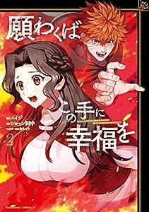 願わくばこの手に幸福を(2) (角川コミックス・エース)