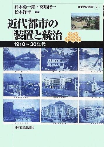 近代都市の装置と統治―1910~30年代 (首都圏史叢書)の詳細を見る