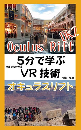 Learning VR in 5 minutes How to Oculus Rift DK2: I think to Oculus Rift (digital product book) (Japanese Edition)