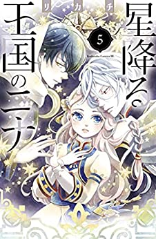 [リカチ]の星降る王国のニナ(5) (BE・LOVEコミックス)